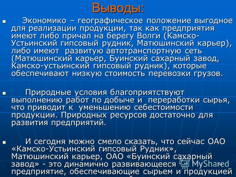 24Выводы: Экономико – географическое положение выгодное для реализации продукции, так как предприятия имеют либо причал на берегу Волги (Камско- Устьинский гипсовый рудник, Матюшинский карьер), либо имеют развитую автотранспортную сеть (Матюшинский к