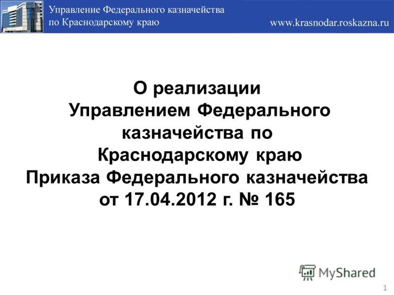 О реализации Управлением Федерального казначейства по Краснодарскому краю Приказа Федерального казначейства от 17.04.2012 г. 165 1