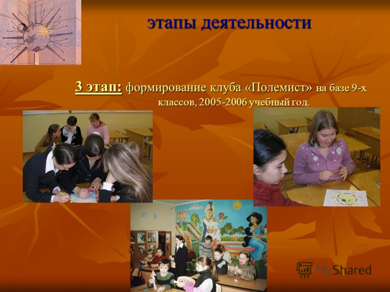 этапы деятельности 3 этап: формирование клуба «Полемист» на базе 9-х классов, 2005-2006 учебный год.
