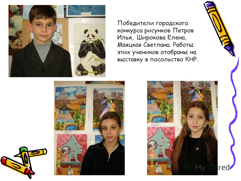 Победители городского конкурса рисунков Петров Илья, Широкова Елена, Маяцкая Светлана. Работы этих учеников отобраны на выставку в посольство КНР.
