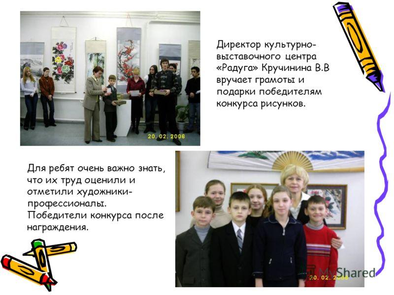 Директор культурно- выставочного центра «Радуга» Кручинина В.В вручает грамоты и подарки победителям конкурса рисунков. Для ребят очень важно знать, что их труд оценили и отметили художники- профессионалы. Победители конкурса после награждения.