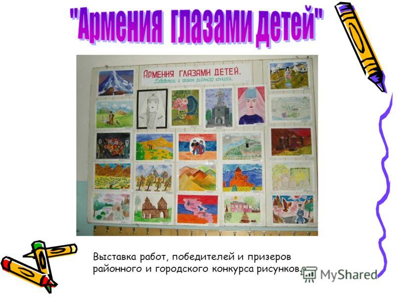 Выставка работ, победителей и призеров районного и городского конкурса рисунков.