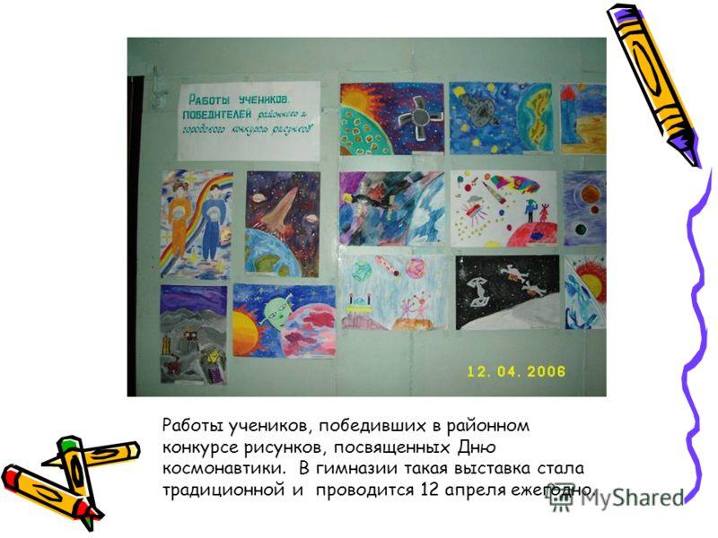 Работы учеников, победивших в районном конкурсе рисунков, посвященных Дню космонавтики. В гимназии такая выставка стала традиционной и проводится 12 апреля ежегодно.