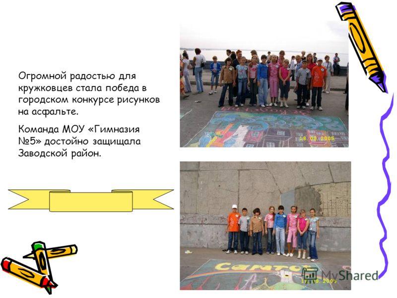 Огромной радостью для кружковцев стала победа в городском конкурсе рисунков на асфальте. Команда МОУ «Гимназия 5» достойно защищала Заводской район.