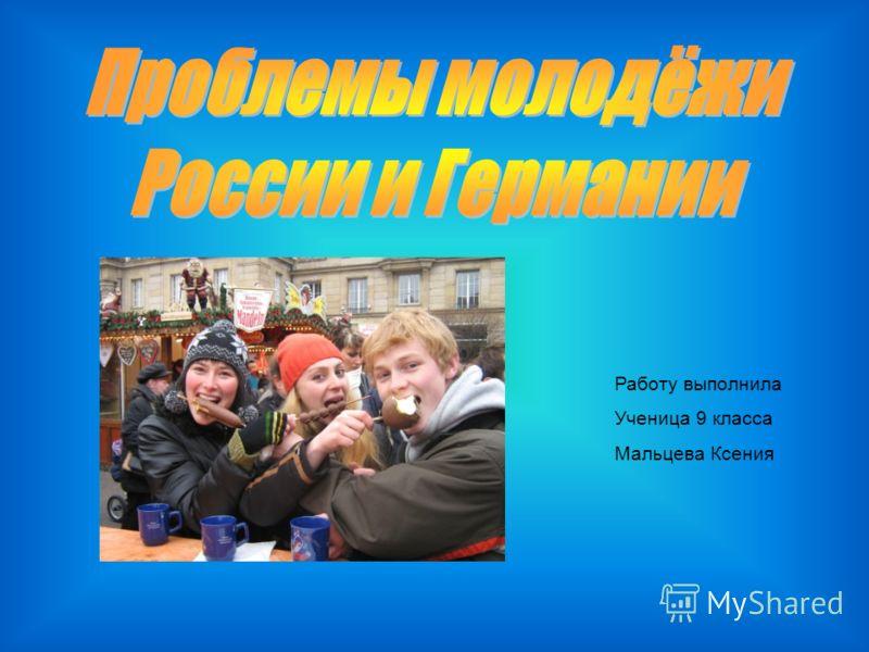 Работу выполнила Ученица 9 класса Мальцева Ксения