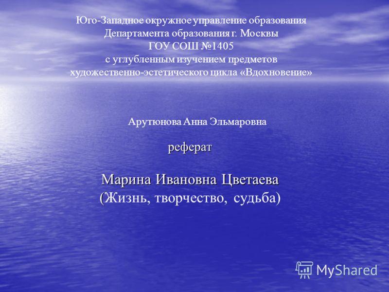 Презентация на тему Реферат Марина Ивановна Цветаева реферат  1 реферат