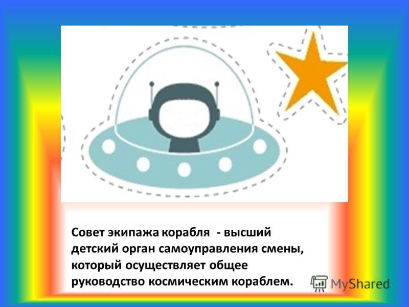 Совет экипажа корабля - высший детский орган самоуправления смены, который осуществляет общее руководство космическим кораблем.