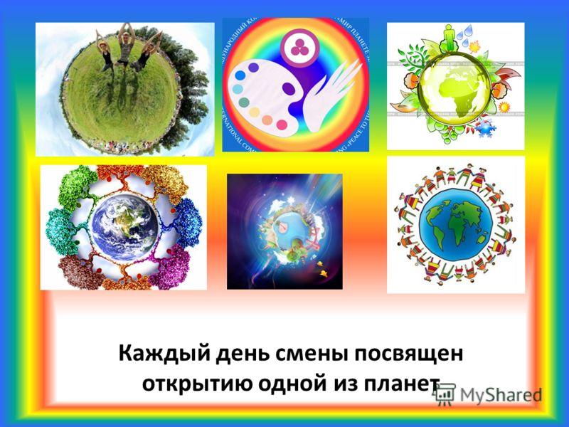 Каждый день смены посвящен открытию одной из планет