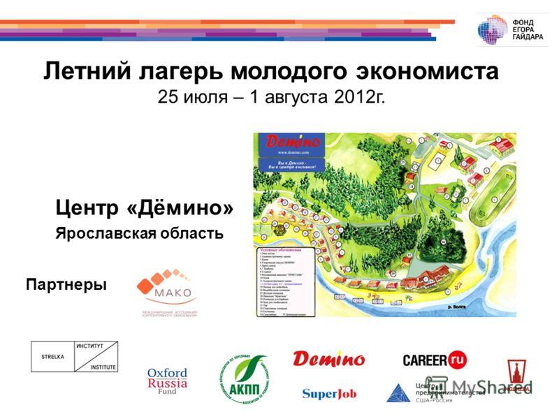 Летний лагерь молодого экономиста 25 июля – 1 августа 2012г. Партнеры Центр «Дёмино» Ярославская область