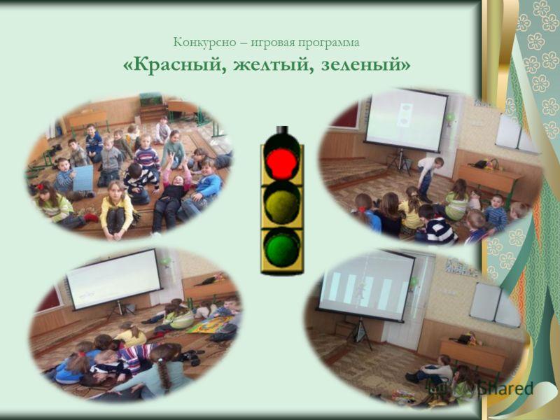 Конкурсно – игровая программа «Красный, желтый, зеленый»