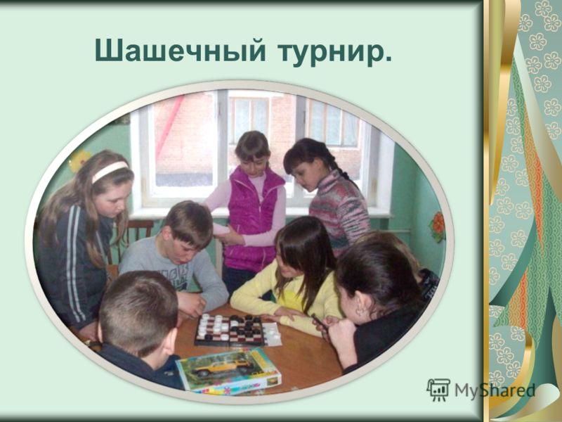 Шашечный турнир.