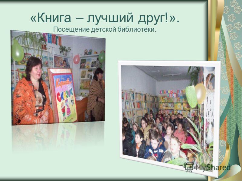 «Книга – лучший друг!». Посещение детской библиотеки.