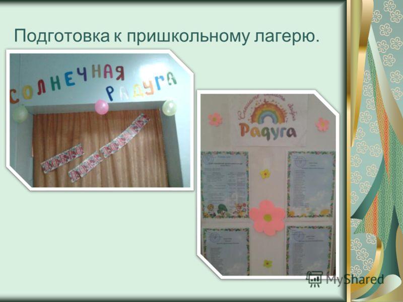 Подготовка к пришкольному лагерю.