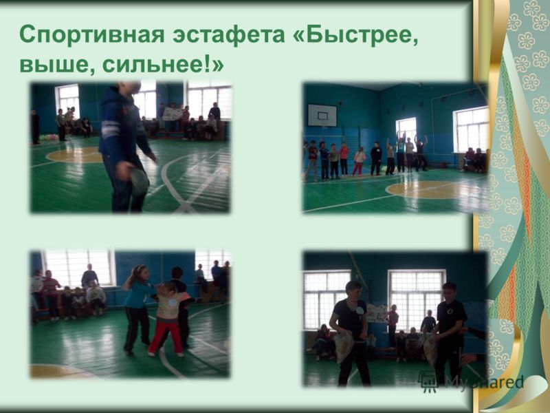 Спортивная эстафета «Быстрее, выше, сильнее!»