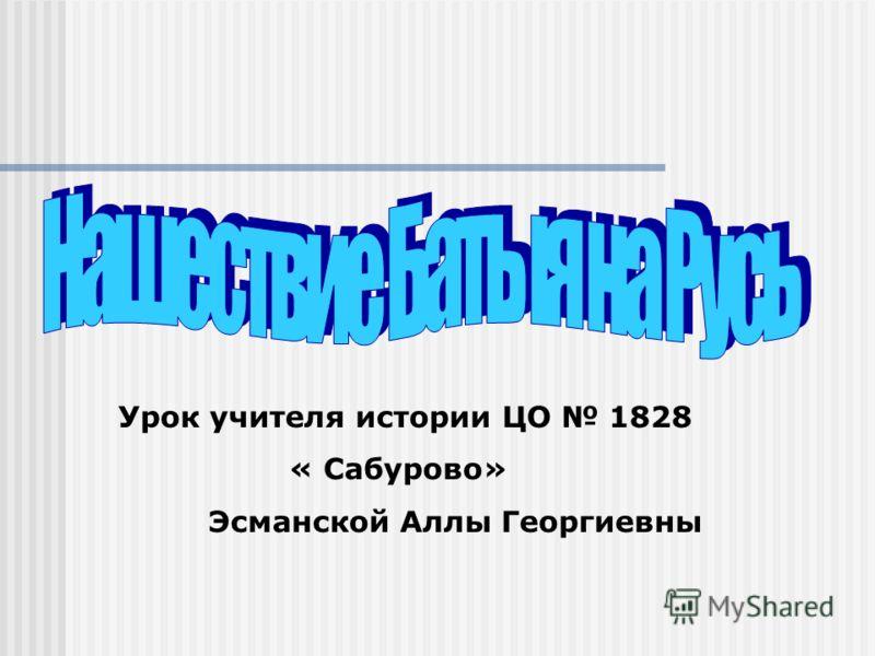 Урок учителя истории ЦО 1828 « Сабурово» Эсманской Аллы Георгиевны