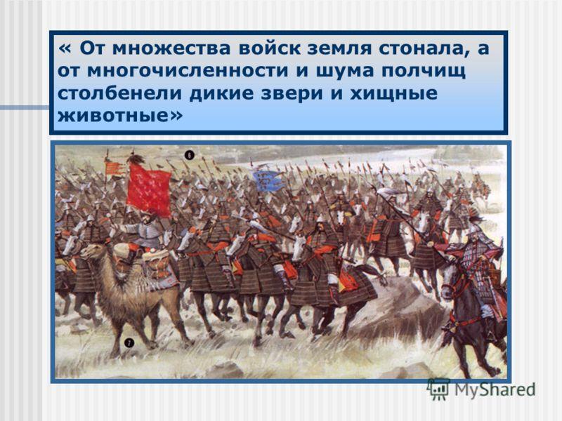 « От множества войск земля стонала, а от многочисленности и шума полчищ столбенели дикие звери и хищные животные»