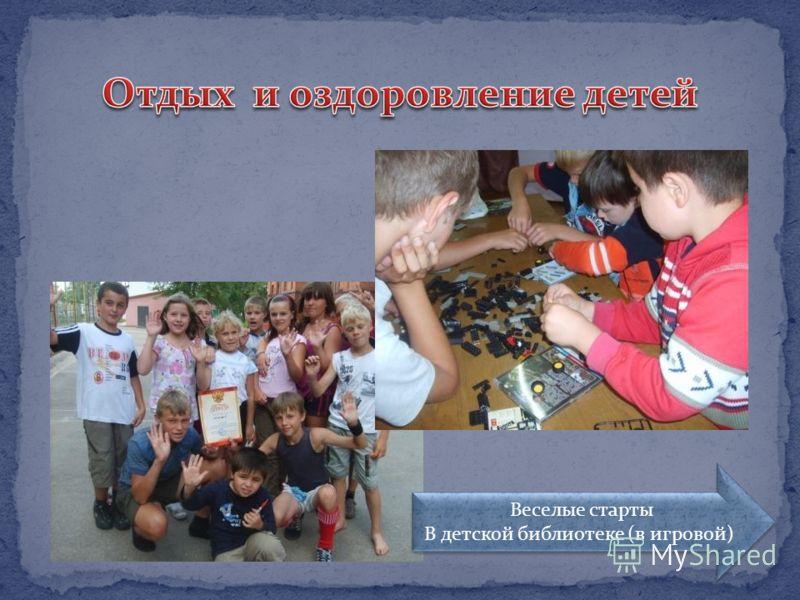 В детской библиотеке (в игровой) Веселые старты В детской библиотеке (в игровой)