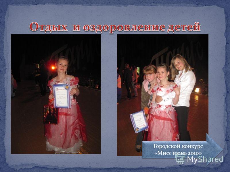 Городской конкурс «Мисс июнь 2010» Городской конкурс «Мисс июнь 2010»