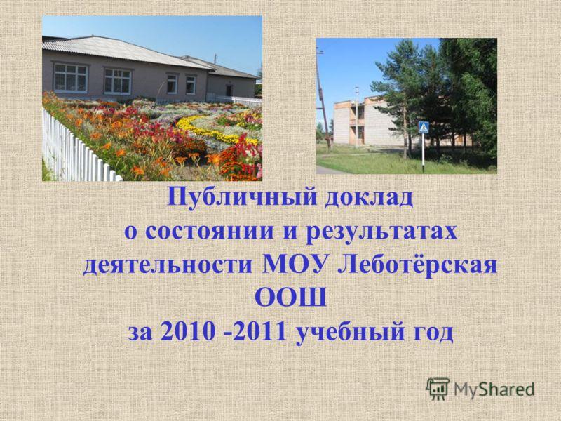 Публичный доклад о состоянии и результатах деятельности МОУ Леботёрская ООШ за 2010 -2011 учебный год