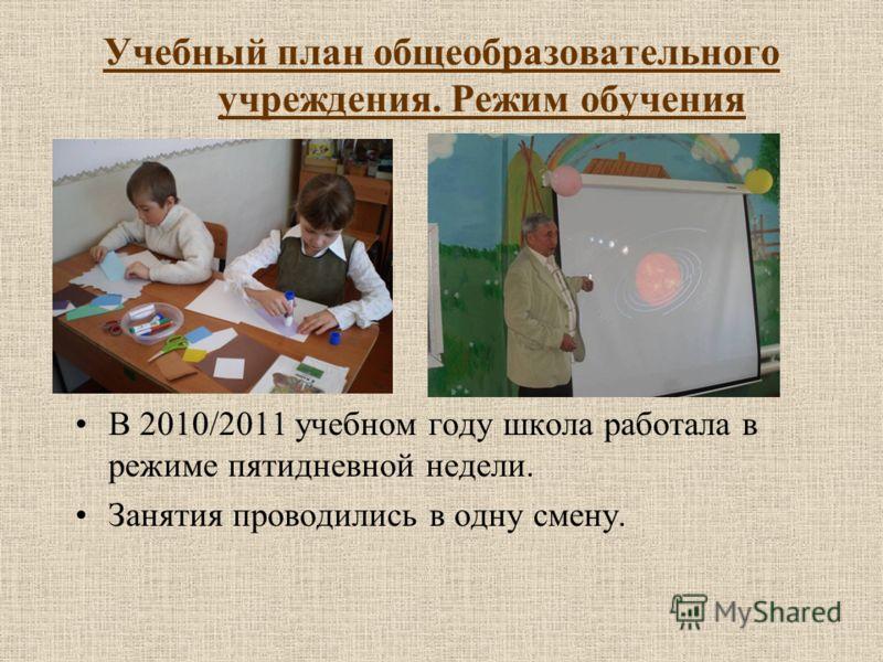 Учебный план общеобразовательного учреждения. Режим обучения В 2010/2011 учебном году школа работала в режиме пятидневной недели. Занятия проводились в одну смену.