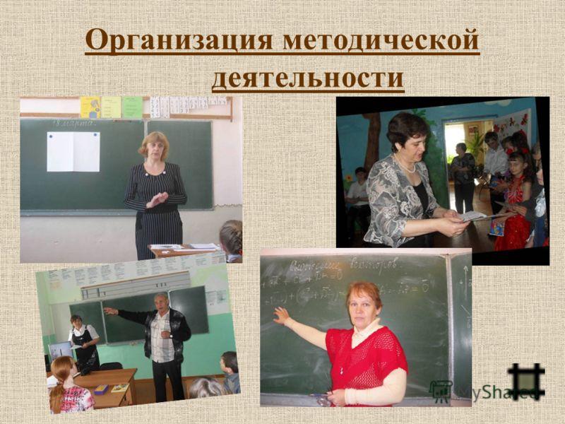 Организация методической деятельности Единая методическая тема «Внедрение инноваций в образовательный процесс»