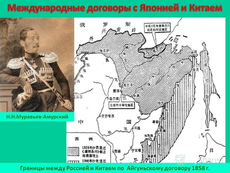 Н.Н.Муравьев-Амурский Границы между Россией и Китаем по Айгуньскому договору 1858 г.