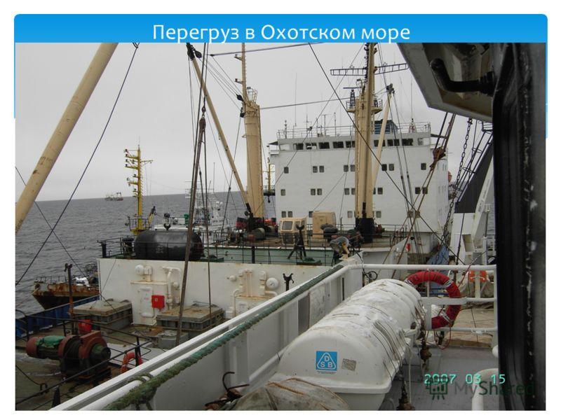 Перегруз в Охотском море