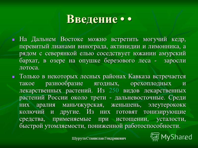 3 Введение Введение Российский Дальний Восток - флористическая жемчужина. Растительный мир его богаче, чем, например, в Сибири и европейской части. Это объясняется тем, что на этой территории происходили многочисленные миграции южных и северных расте