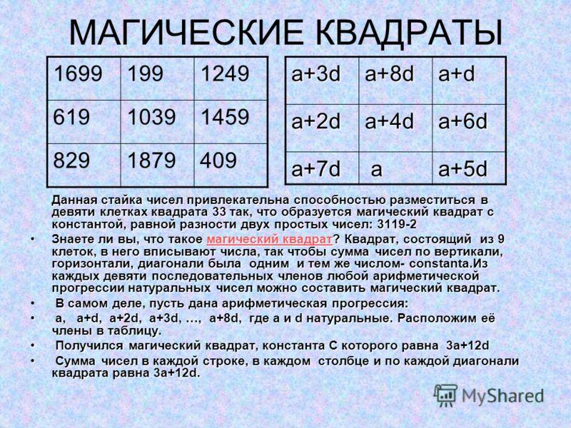 МАГИЧЕСКИЕ КВАДРАТЫ Данная стайка чисел привлекательна способностью разместиться в девяти клетках квадрата 33 так, что образуется магический квадрат с константой, равной разности двух простых чисел: 3119-2 Данная стайка чисел привлекательна способнос