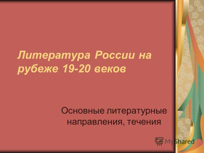 живопись рубежа веков 19 20: