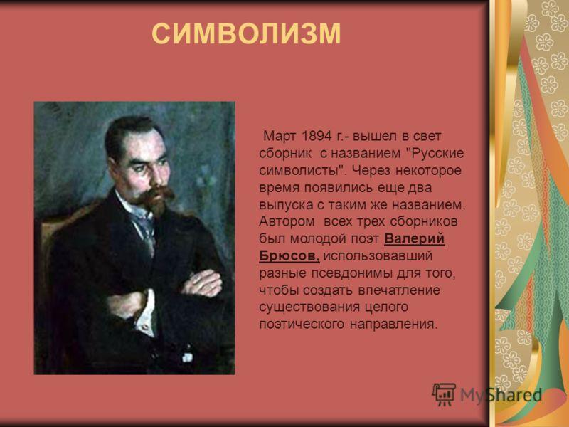 СИМВОЛИЗМ Март 1894 г.- вышел в свет сборник с названием