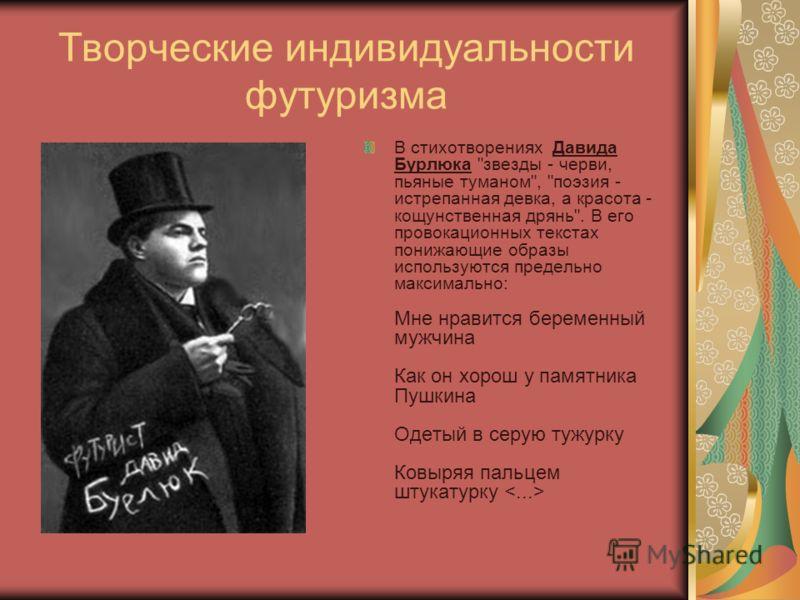 Творческие индивидуальности футуризма В стихотворениях Давида Бурлюка