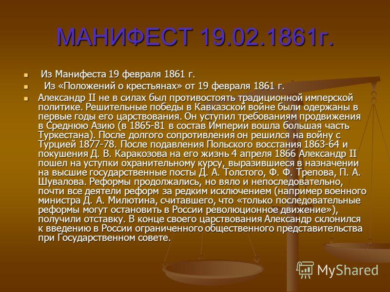 МАНИФЕСТ 19.02.1861г. Из Манифеста 19 февраля 1861 г. Из Манифеста 19 февраля 1861 г. Из «Положений о крестьянах» от 19 февраля 1861 г. Из «Положений о крестьянах» от 19 февраля 1861 г. Александр II не в силах был противостоять традиционной имперской