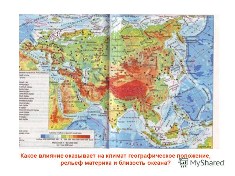 Какое влияние оказывает на климат географическое положение, рельеф материка и близость океана?