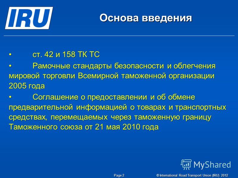 Page 2 © International Road Transport Union (IRU) 2012 Основа введения ст. 42 и 158 ТК ТС ст. 42 и 158 ТК ТС Рамочные стандарты безопасности и облегчения мировой торговли Всемирной таможенной организации 2005 года Рамочные стандарты безопасности и об