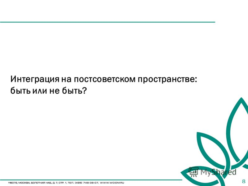 8 Интеграция на постсоветском пространстве: быть или не быть?