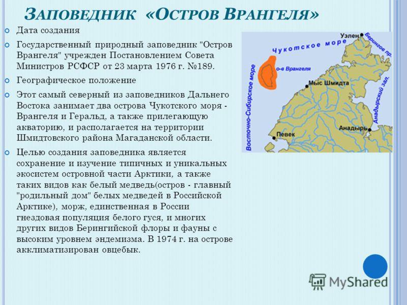 Дата создания Государственный природный заповедник