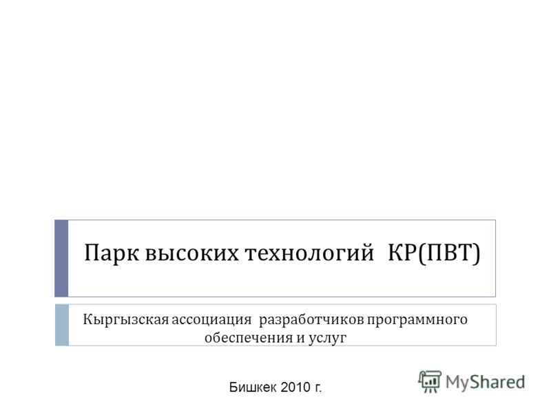 Парк высоких технологий КР ( ПВТ ) Кыргызская ассоциация разработчиков программного обеспечения и услуг Бишкек 2010 г.