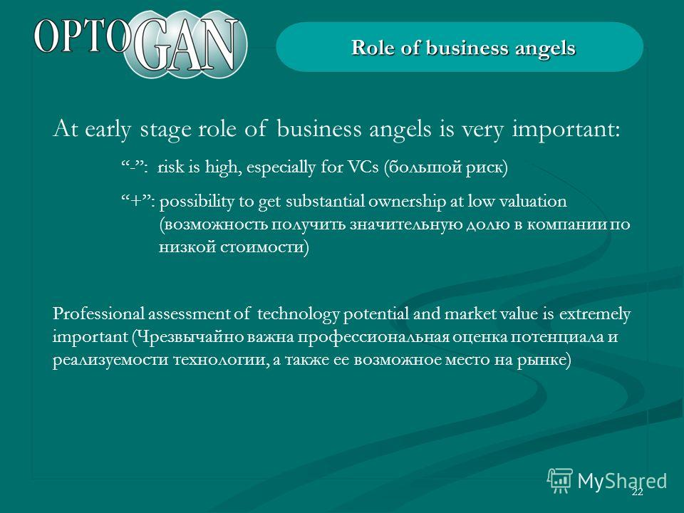 22 At early stage role of business angels is very important: -: risk is high, especially for VCs (большой риск) +: possibility to get substantial ownership at low valuation (возможность получить значительную долю в компании по низкой стоимости) Profe