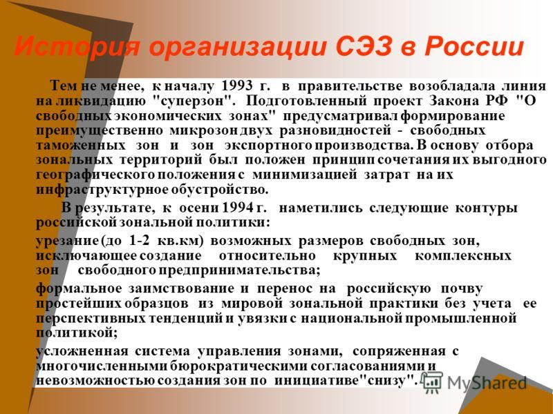 История организации СЭЗ в России Тем не менее, к началу 1993 г. в правительстве возобладала линия на ликвидацию