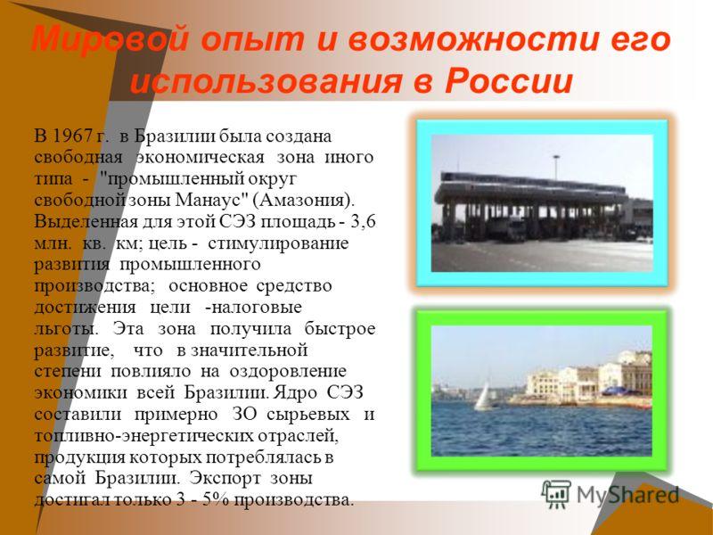 Мировой опыт и возможности его использования в России В 1967 г. в Бразилии была создана свободная экономическая зона иного типа -