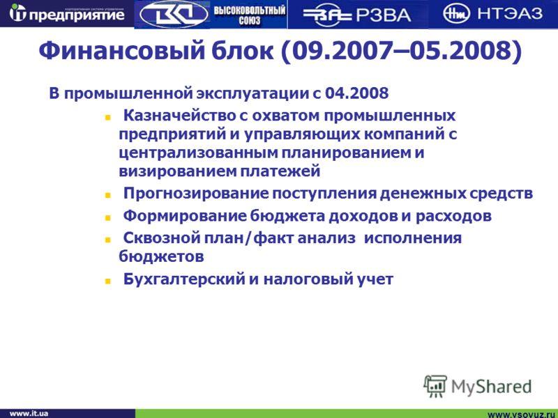 www.vsoyuz.ru В промышленной эксплуатации с 04.2008 Казначейство с охватом промышленных предприятий и управляющих компаний с централизованным планированием и визированием платежей Прогнозирование поступления денежных средств Формирование бюджета дохо