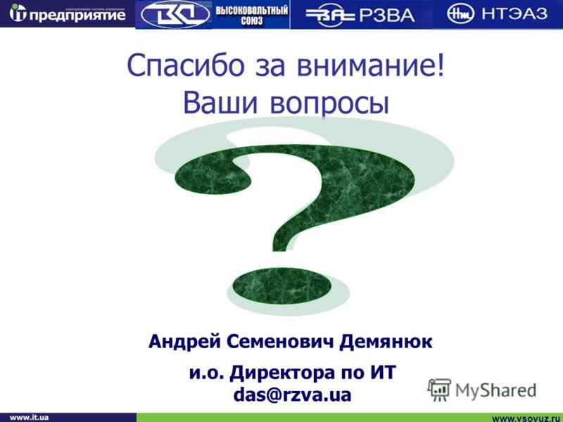 www.vsoyuz.ru Спасибо за внимание! Ваши вопросы Андрей Семенович Демянюк и.о. Директора по ИТ das@rzva.ua