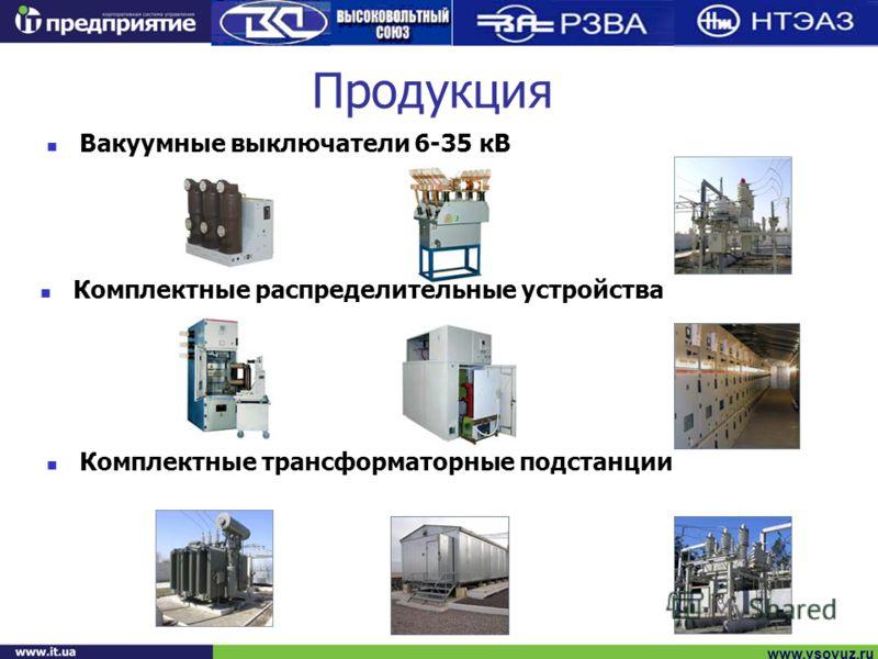 www.vsoyuz.ru Продукция Вакуумные выключатели 6-35 кВ Комплектные распределительные устройства Комплектные трансформаторные подстанции
