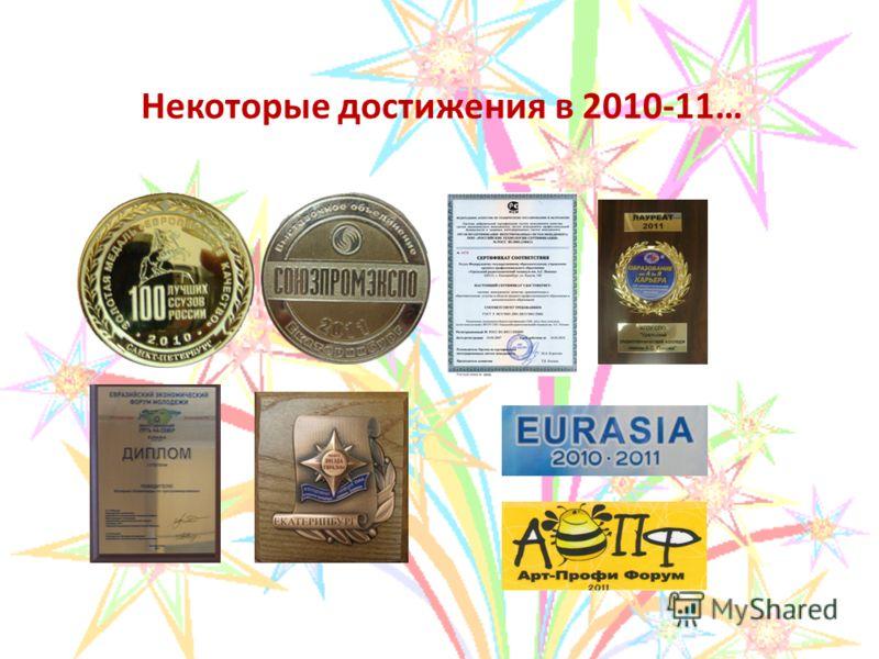 Некоторые достижения в 2010-11…