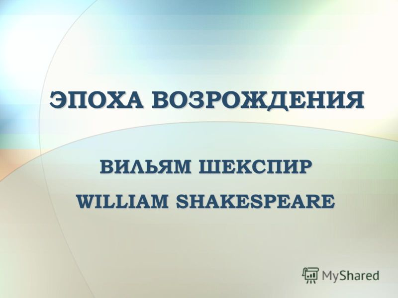 ЭПОХА ВОЗРОЖДЕНИЯ ВИЛЬЯМ ШЕКСПИР WILLIAM SHAKESPEARE