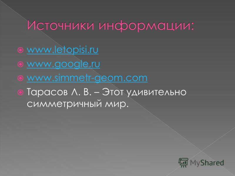 www.letopisi.ru www.google.ru www.simmetr-geom.com Тарасов Л. В. – Этот удивительно симметричный мир.