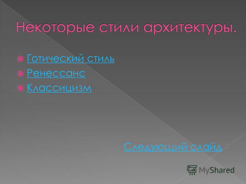 Готический стиль Ренессанс Классицизм Следующий слайд