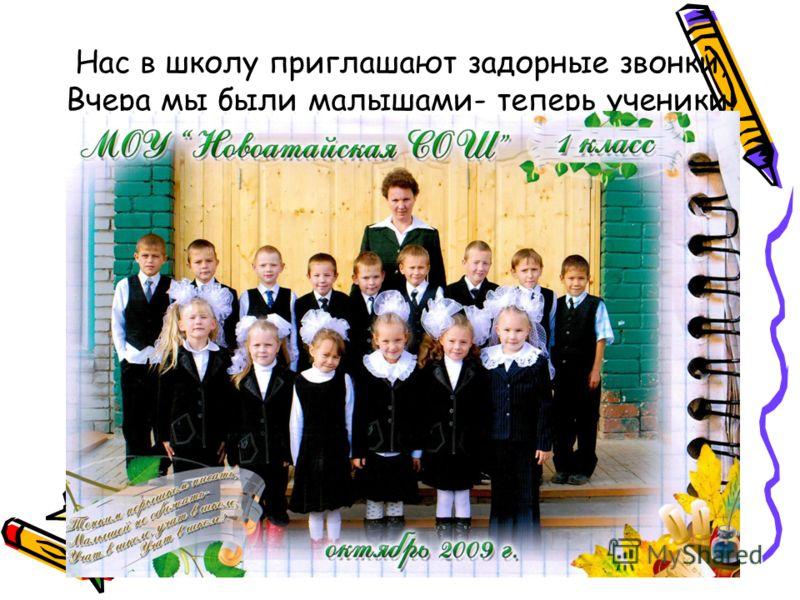 Нас в школу приглашают задорные звонки, Вчера мы были малышами- теперь ученики!