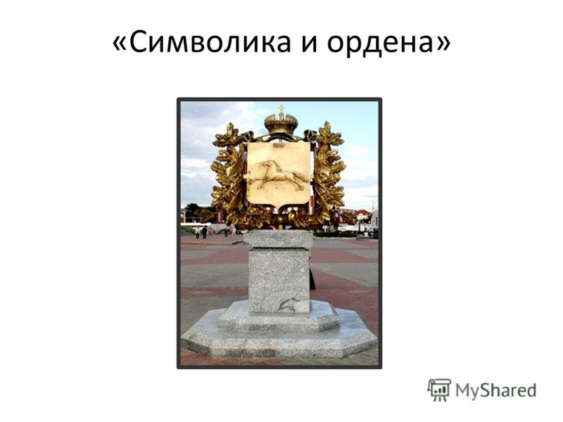 «Символика и ордена»